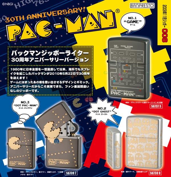 Pac-Man 30th Anniversary Zippos