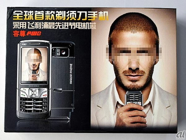 The Cellphone Razor