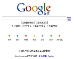 Google China Now Redirected To Google Hong Kong