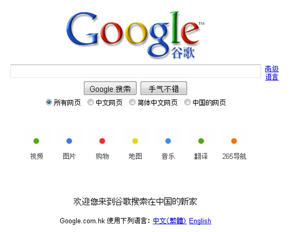 Google China Now Redirected To Google Hong Kong