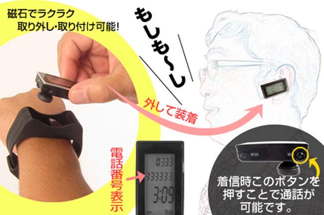 Bluetooth Wristwatch Headset
