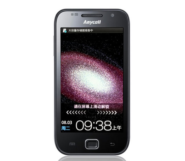 Samsung Galaxy S Headed To China