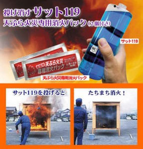 SAT119 Is A Fire Extinguisher You Throw Like A Grenade