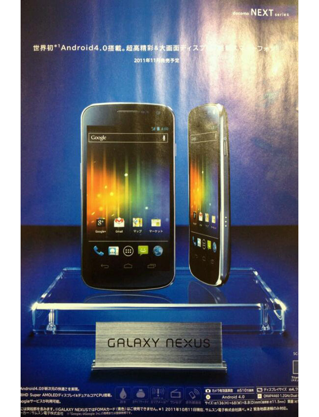 Samsung Galaxy Nexus Press Shot Leaked