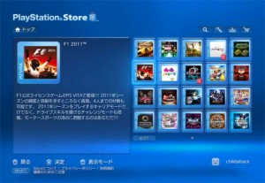 PS Vita Store Demonstrated Via PS3