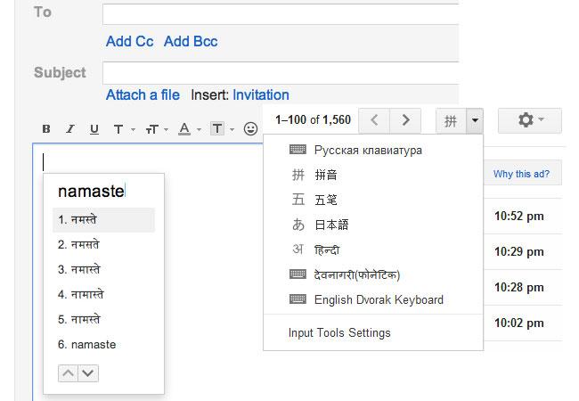 Google Gmail Input Tools