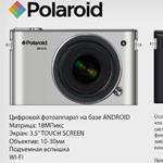 Polaroid Working On Android Based Camera (Rumor)
