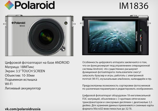 polaroid-android-camera
