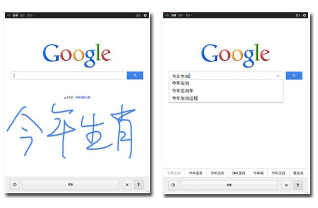 Google Handwrite