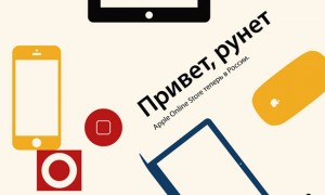 Apple Online Store In Russia Launced