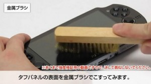 Hori takes a wire brush to its PS Vita screen protector