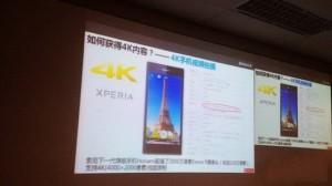 Sony Honami Smartphone