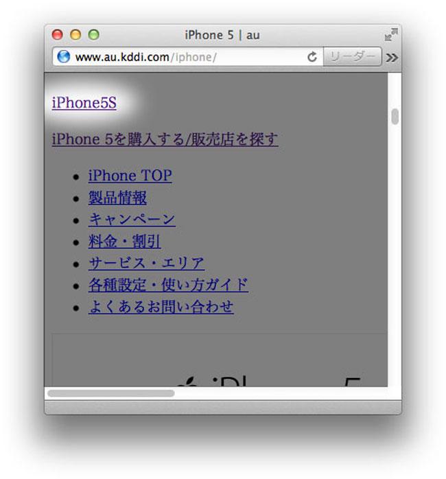 iphone-5s-kddi