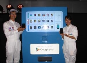 Google Play Vending Machines Launch In Japan