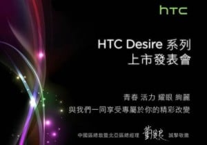 New HTC Desire Smartphones To Be Announced 27th November