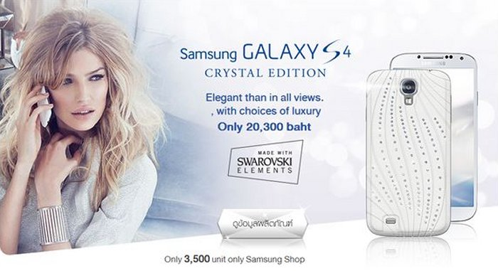 Samsung Galaxy S4 Crystal Edition is available