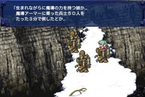 First official images of Final Fantasy VI for iOS and Android surface