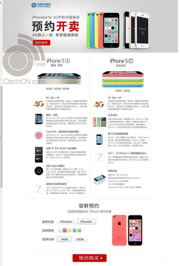 iphone-china-mobile2