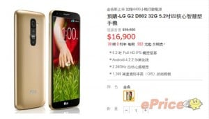 LG to offer a gold G2 smartphone