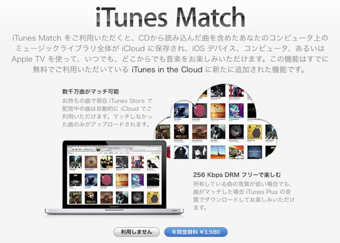 iTunes Match In Japan