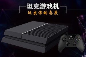Chinese Combo Console Combines Both PS4 And Xbox One For £45