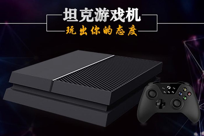 Chinese Combo Console