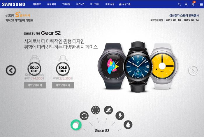 Samsung Gear S2 Sells Out In 2 Hours In South Korea
