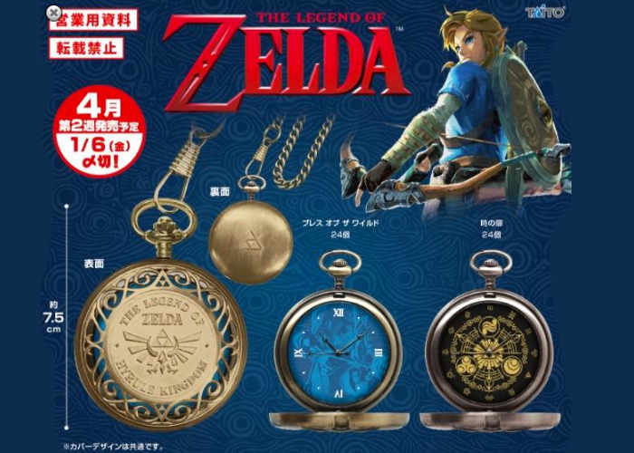 Official Zelda Breath of the Wild Pocket Watches