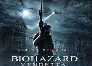 Resident Evil Vendetta CG Movie Extended Trailer (video)