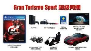 Gran Turismo Sport Super Bundle Includes a 2018 MX-5