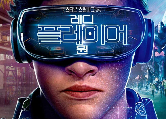 Ready Player One VR Experience