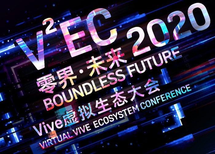 HTC Developer Conference